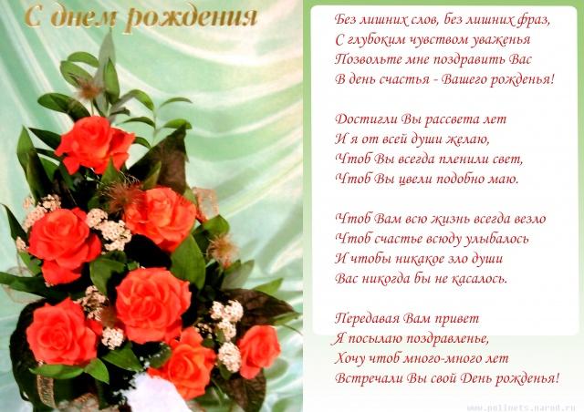 Поздравления К Дню Рождения Женщине В Стихах