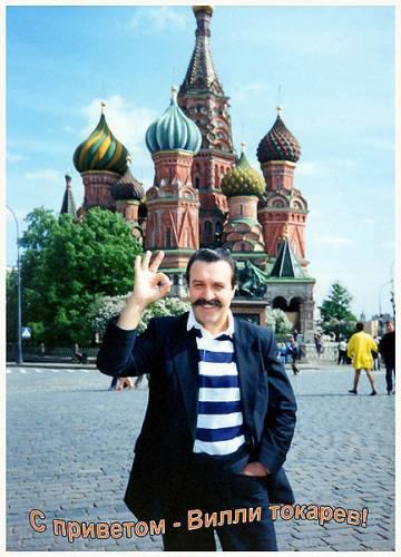 Вилли Токарев. Козырная карта